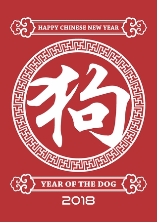 A Vector 2018 calendar with Year of Dog Chinese theme on red background.