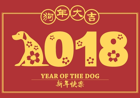 Year of Dog red banner, Chinese New Year 2018 vector illustration.