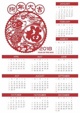 2018 calendar with Year of Dog Chinese theme vector illustration. Stock Illustratie