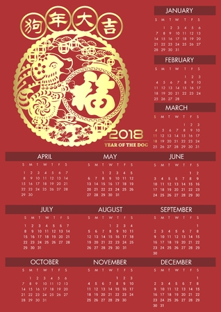 2018 calendar with Year of Dog Chinese theme vector illustration