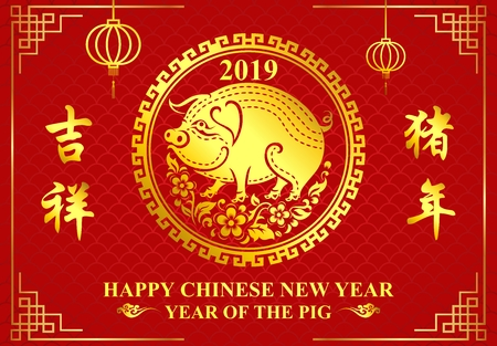Vector Year of Pig Red Banner, Chinese New Year 2019 向量圖像