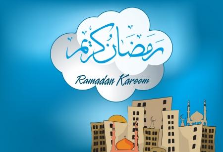 muslim celebration: ramadan kareem