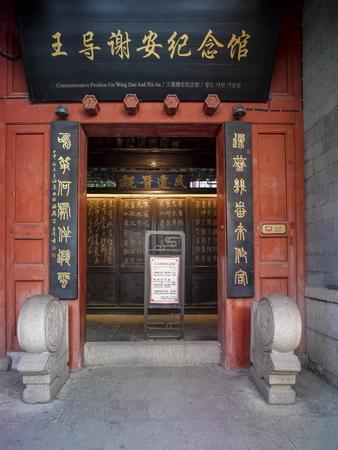 Chinas Jiangsu Province, Nanjing City, Confucius Temple scenic area, Wang Dao, Xie An Memorial Hall 新聞圖片