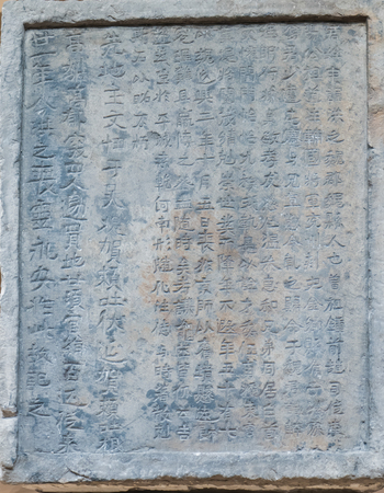 Chinas Shanxi Province, Datong, Datong Museum, collection of cultural relics, Northern Wei, tomb inscription