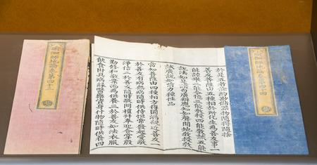 Ming Dynasty, Buddhist scriptures in Weizhou Museum