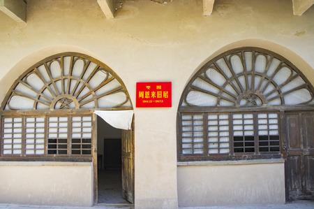 Zaoyuan revolutionary site at Yan'an City, Shaanxi Province, China.