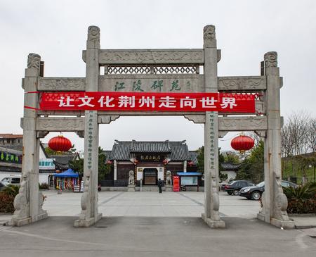 China, Hubei Province, Jingzhou City, the former residence of Zhang Juzheng 에디토리얼