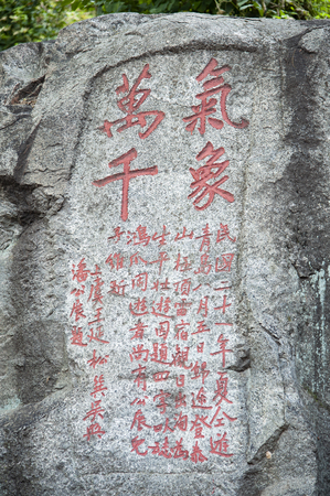 China, Shandong Province, Tai'an City, Taishan Scenic Area with carved stone