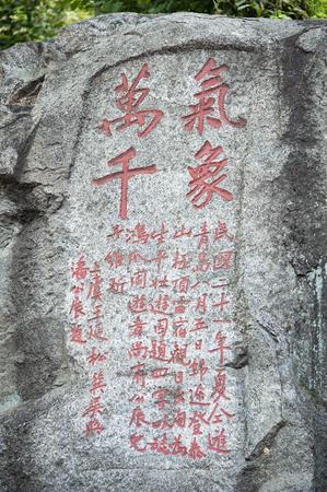 China, Shandong Province, Taian City, Taishan Scenic Area with carved stone Redakční