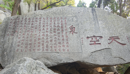 China, Shandong Province, Taian City, Taishan Scenic Area with carved stone Editorial