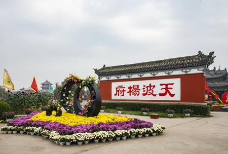 China, Henan Province, Kaifeng City, Tianbo Yangfu Scenic Area 版權商用圖片 - 118606208