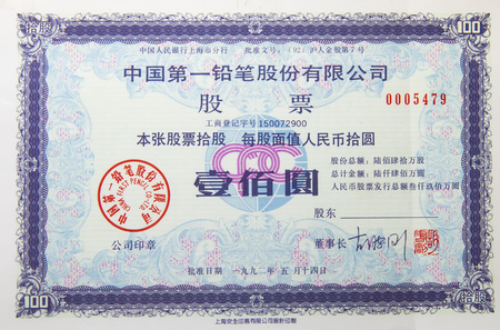 China, Tianjin, Tianjin Financial Museum collection of cultural relics, china first pencil co.ltd equity certificate