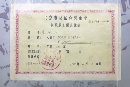 China, Tianjin, Tianjin Financial Museum collection of cultural relics, public-private joint venture bank shares 版權商用圖片 - 129934987