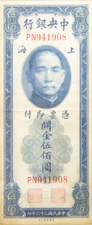China, Tianjin, Tianjin Financial Museum collection of cultural relics, French currency 版權商用圖片 - 129934988