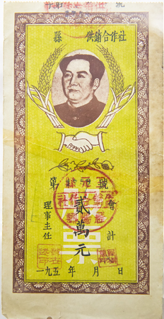 China, Tianjin, Tianjin Financial Museum collection of cultural relics, 1950s cooperative stock 版權商用圖片 - 129934990