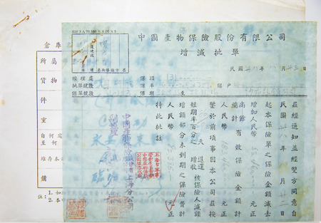 China, Tianjin, Tianjin Financial Museum collection of cultural relics, China Product Insurance Co.Ltd endorsements 新聞圖片
