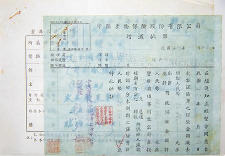 China, Tianjin, Tianjin Financial Museum collection of cultural relics, China Product Insurance Co.Ltd endorsements 版權商用圖片 - 129935123