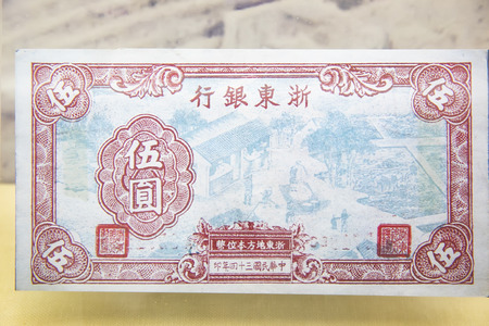 China, Tianjin, Tianjin Financial Museum collection of cultural relics, banknotes issued by Zhedong Bank of the Liberated Area 版權商用圖片 - 129935124