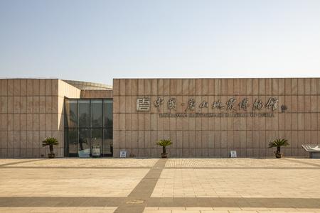 China, Hebei Province, Tangshan City, Earthquake Relics Park Editöryel