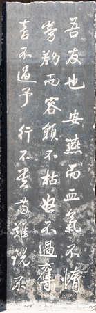 China, Shanxi Province, Jinzhong City, Shouyang County, Qiliao Hometown Scenic Spot, Stone Tablet Stock fotó - 156500386