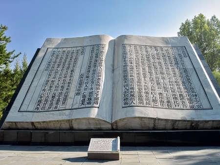 China, Shanxi Province, Jinzhong City, Shouyang County, Qiliao Hometown Scenic Spot, Stone Tablet