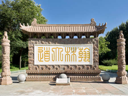 China, Shanxi Province, Jinzhong City, Shouyang County, Qiliao Hometown Scenic Spot, Stone Carving Arch Stock fotó - 156500417