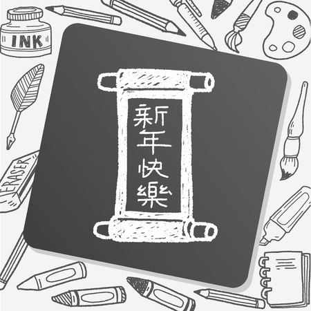 prosper: Chinese New Year; Chinese words calligraphy scrolls Illustration