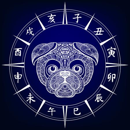 Perro. signo del horóscopo chino Foto de archivo - 61440305