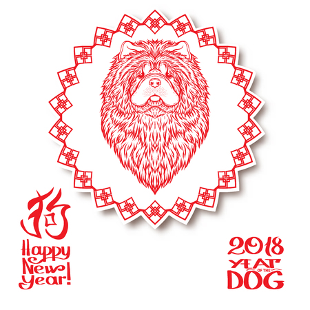 2018 Chinese New Year. Year of the dog. Chinese hieroglyph means dog . Vector illustration