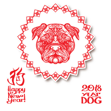 chinese astrology: 2018 Chinese New Year. Year of the dog. Chinese hieroglyph means dog . Vector illustration