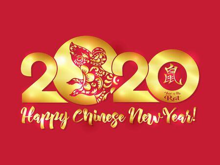 Concepto, plantilla para tarjeta de felicitación o sobre por dinero con símbolos de año nuevo chino en rojo y oro. Año de la rata 2020. Jeroglíficos chinos con traducciones. Ilustración vectorial. Ilustración de vector
