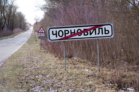 gamma radiation: UKRAINE. Chernobyl Exclusion Zone. - 2016.03.19. road sign - end of the village of Chernobyl