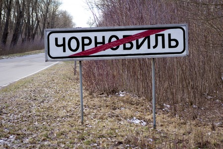 nuclear fear: UKRAINE. Chernobyl Exclusion Zone. - 2016.03.19. road sign - end of the village of Chernobyl