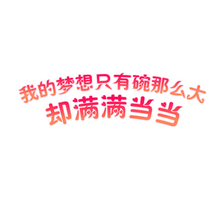 Chinese inspirational quote 向量圖像