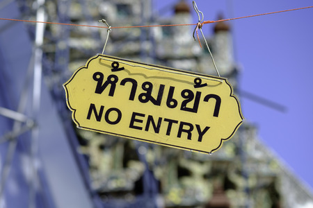 members only: No entry sign english thai Stock Photo