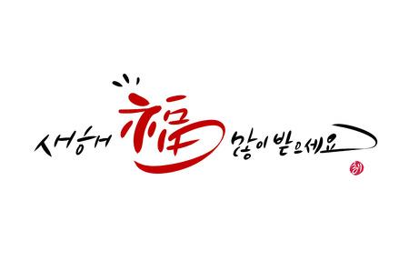 New Year's greeting in Korea. Imagens