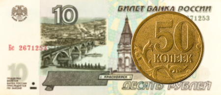 50 russian kopeyka coin against 10 russian ruble bank note