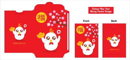 Chinois Coq Nouvelle Année conception de paquet rouge Banque d'images - 61188974