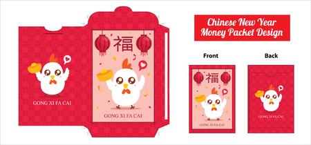 Chinois Coq Nouvelle Année conception de paquet rouge Banque d'images - 62149838