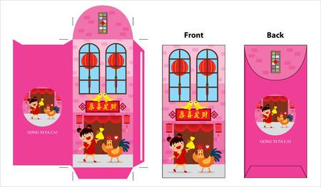 Nouvelle année chinoise conception de paquet rouge Banque d'images - 62149860