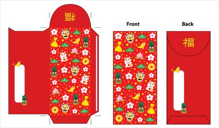 Nouvelle année chinoise conception de paquet rouge Banque d'images - 62149872