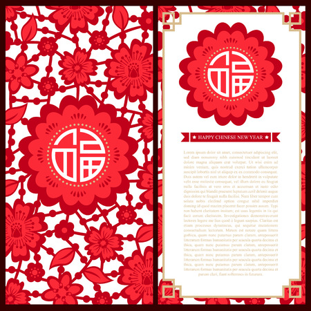 fortune flower: Chinese New Year Invitation Card