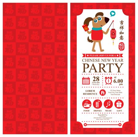 chinese new year invitation vector illustration. 向量圖像