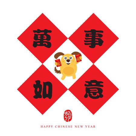 chinese new year card. Fu Lucky celebrate dog year. Illustration
