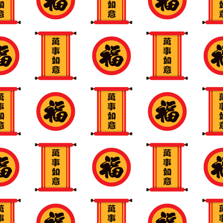 Fu lucky wallpaper. Chinese New Year wallpaper. Ilustrace