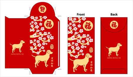 Chinese new year Angpao. Celebrating year of the dog.