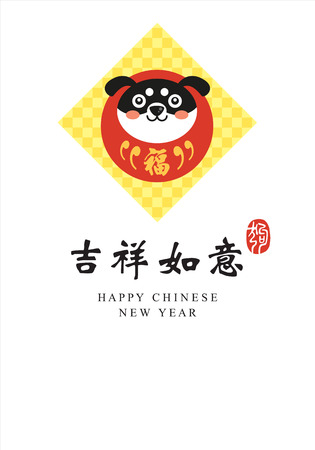 chinese new year card. celebrate year of dog. Vector illustration.