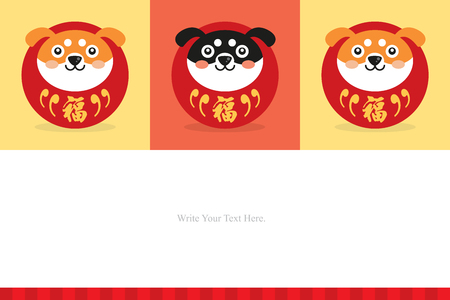 Chinese new year card celebrate year of dog.