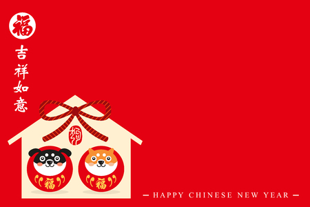 Chinese new year card. celebrate year of dog in house and ribbon.
