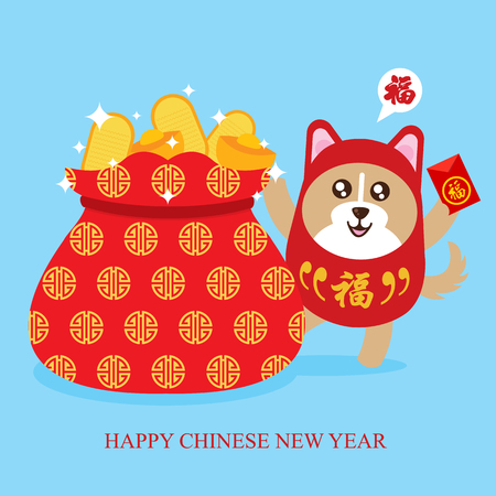 Chinese New Year card. Celebrate year of dog. Illustration
